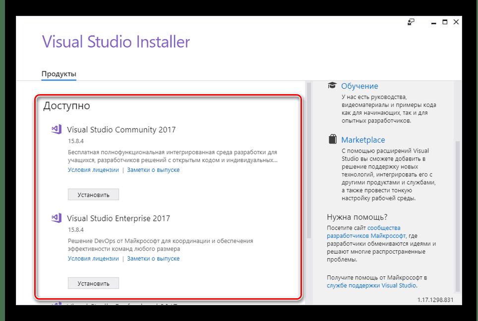 Возможность изменения решения при установке Visual Studio