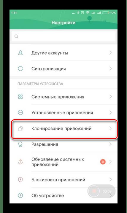 Возможность клонирования приложения на Android MIUI