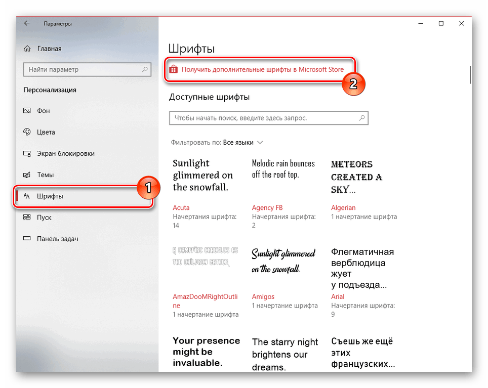 Возможность установки шрифта из Microsoft Store