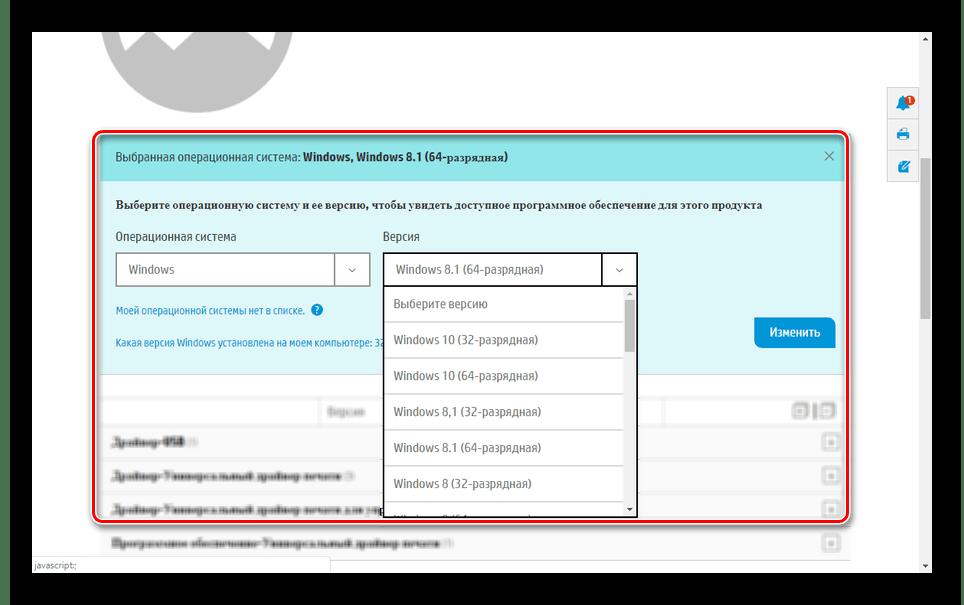 Возможность выбора ОС для драйвера на сайте HP