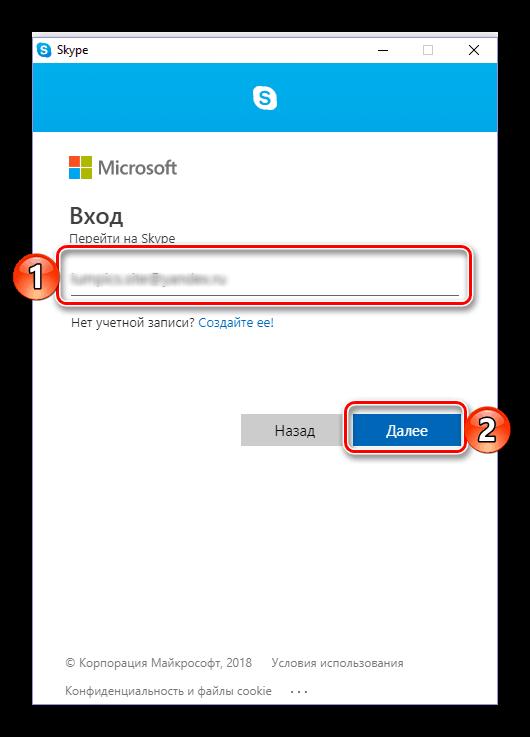 Ввод адреса электронной почты в Skype 8 для Windows