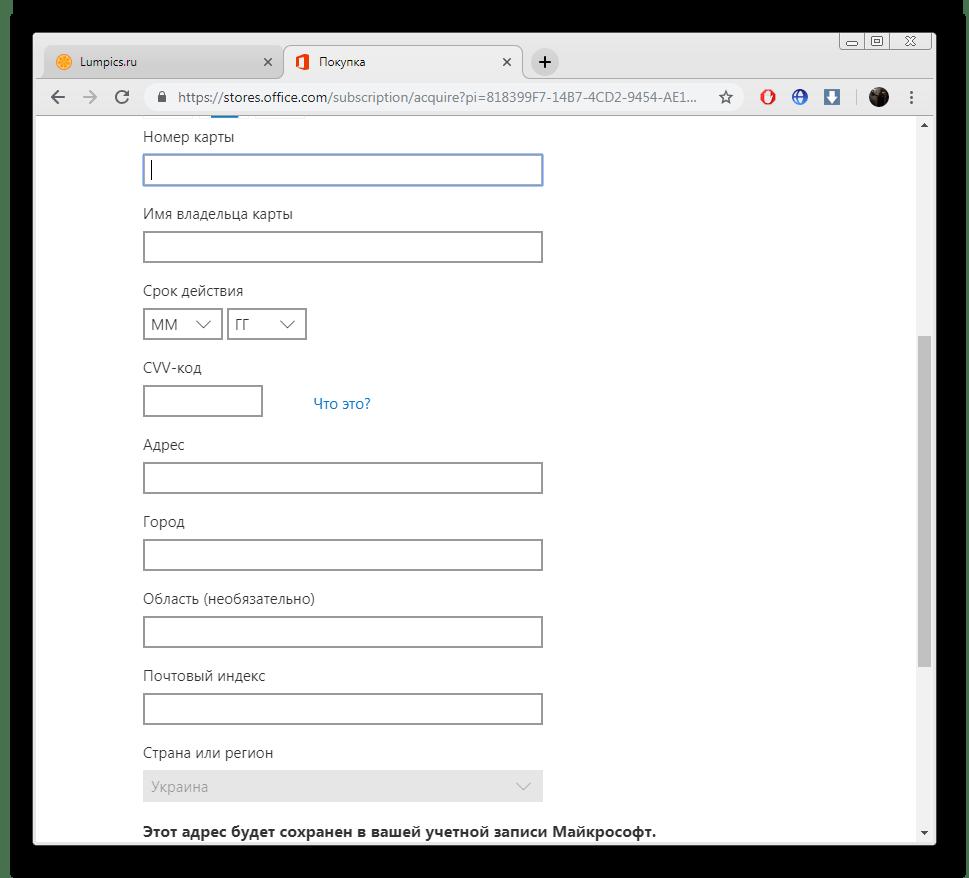 Ввод данных карты для скачивания Microsoft Word
