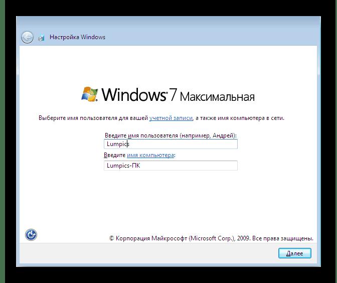 Ввод имени пользователя ПК при установке ОС Windows 7