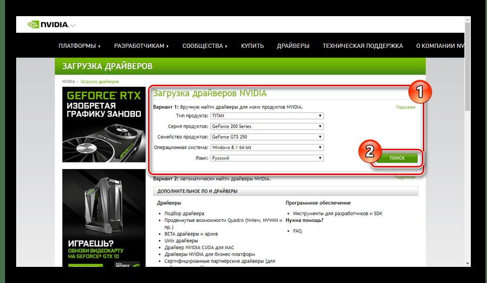 Ввод информации о видеокарте на сайте NVidia