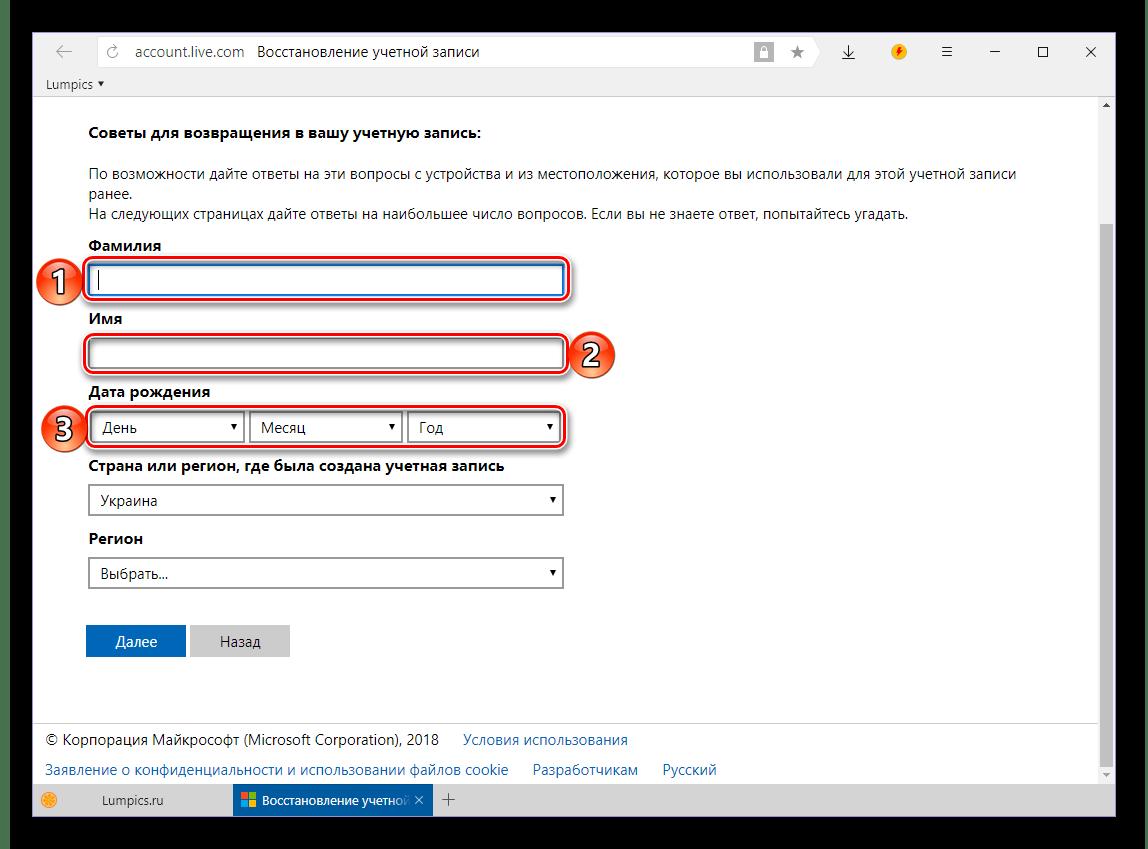 Ввод личных данных для восстановления аккаунта и пароля в Skype 8 для Windows