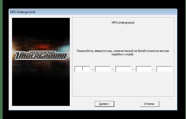 Ввод лицензионного ключа для установки игры