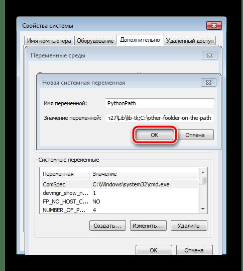 Ввод названия и значения переменной в Windows 7