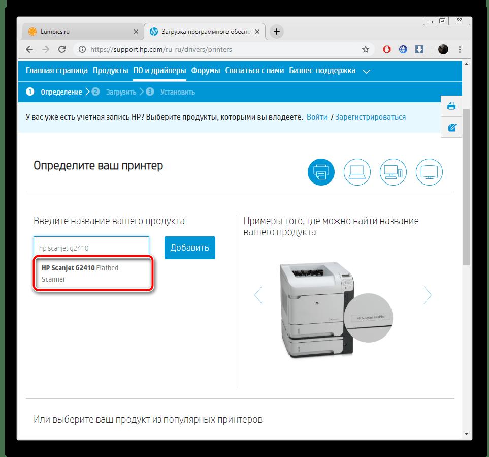 hp scanjet g2410 installer driver free download