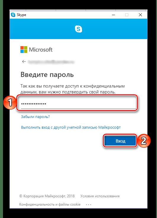 Ввод нового пароля для входа в Skype 8 для Windows