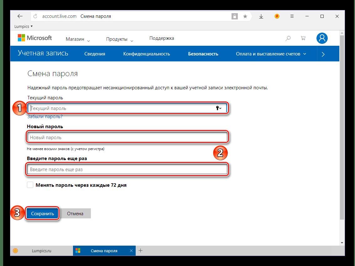Ввод нового пароля от учетной записи Microsoft для его изменения в Skype 7 для Windows