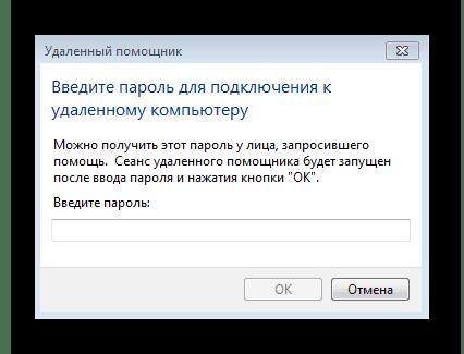 Ввод пароля для подключения Windows 7