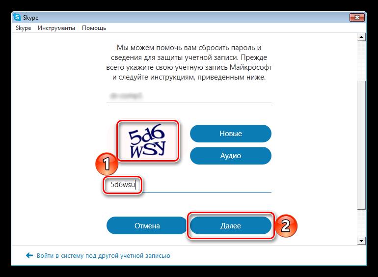 Ввод символов с изображения для восстановления пароля в программе Skype 7 для Windows