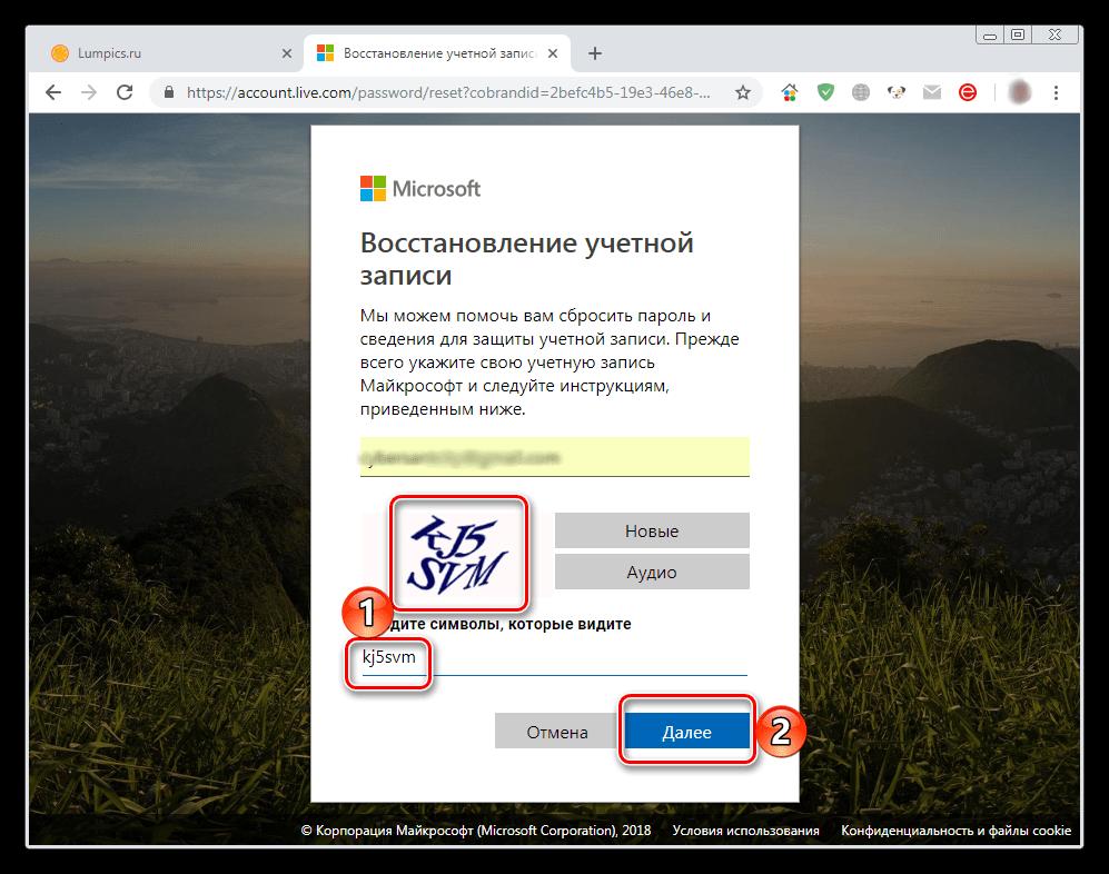 Ввод символов с картинки для восстановления пароля в программе Skype 7 для Windows