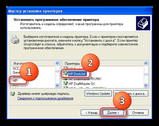 Выбор базового драйвера для установки принтера HP Deskjet 1510 в Windows XP