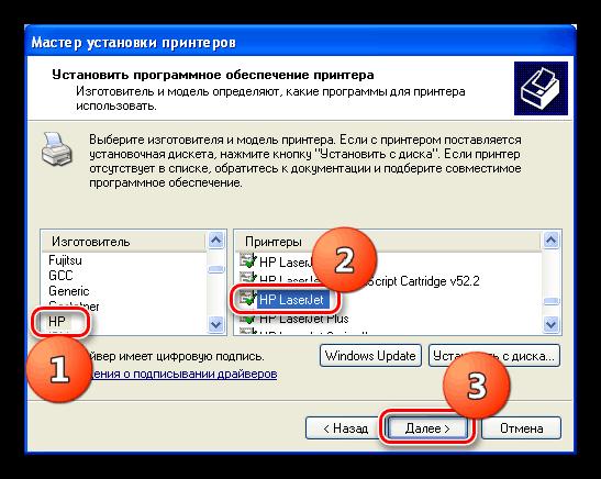 Выбор базового драйвера для установки принтера HP LaserJet 1000 в Windows XP