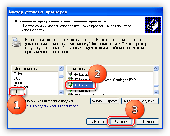 Выбор базового драйвера для установки принтера HP LaserJet 1300 в Windows XP