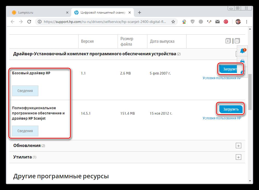 Выбор драйверов для загрузки на официальной странице загрузки драйвера для сканера HP Scanjet 2400