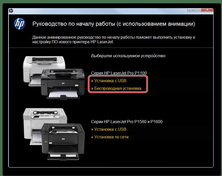 Выбор используемого устройства при установке драйвера для принтера HP LaserJet P1102