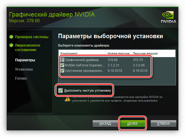 Выбор компонентов установки драйвера видеокарты