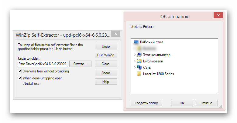 Выбор места установки драйвера для принтера HP