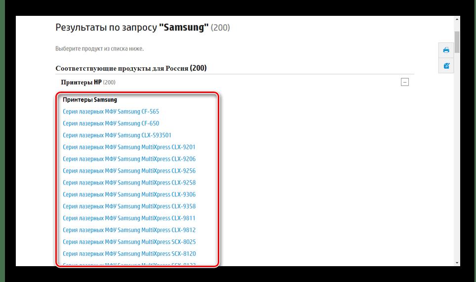 Выбор модели принтера Samsung на сайте HP