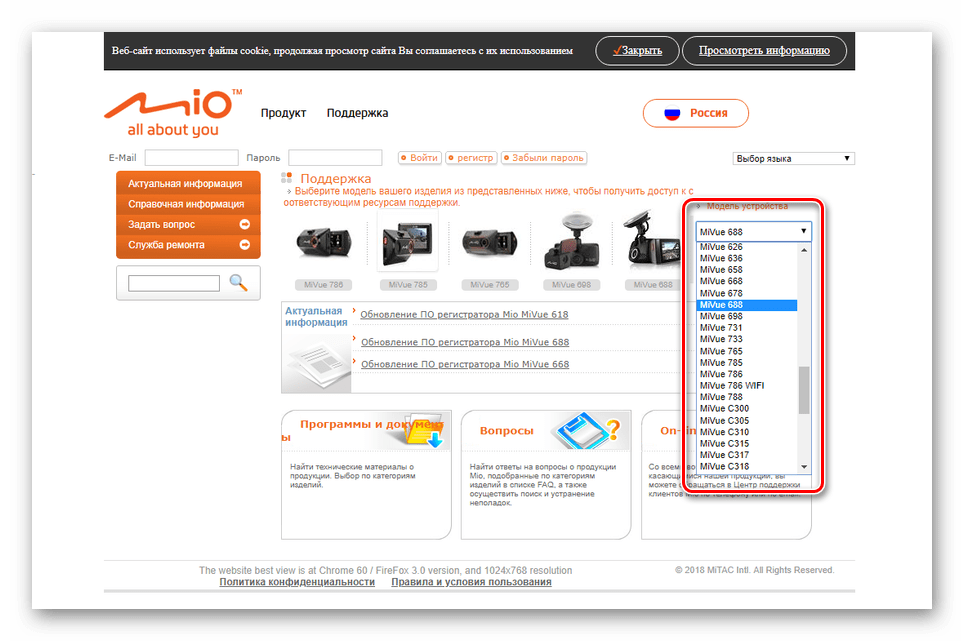 Выбор модели видеорегистратора на сайте MIO