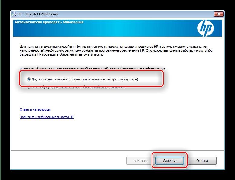 Выбор обновления во время установки драйверов, загруженных со страницы устройства HP LaserJet P2055