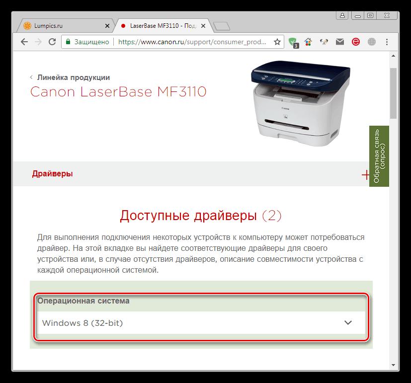 Laserbase mf3110 поддержка загрузка драйверов, программного.