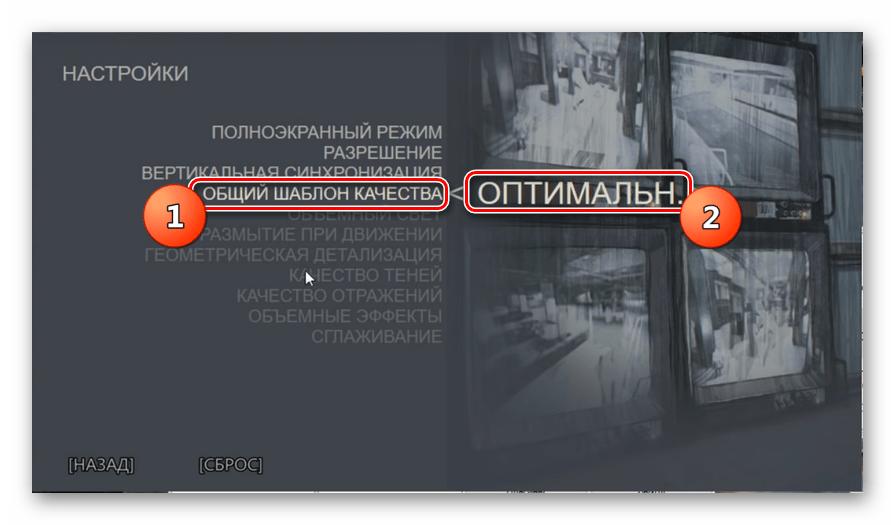 Выбор оптимального шаблона качества в окне настроек игры Mafia III в Windows 7