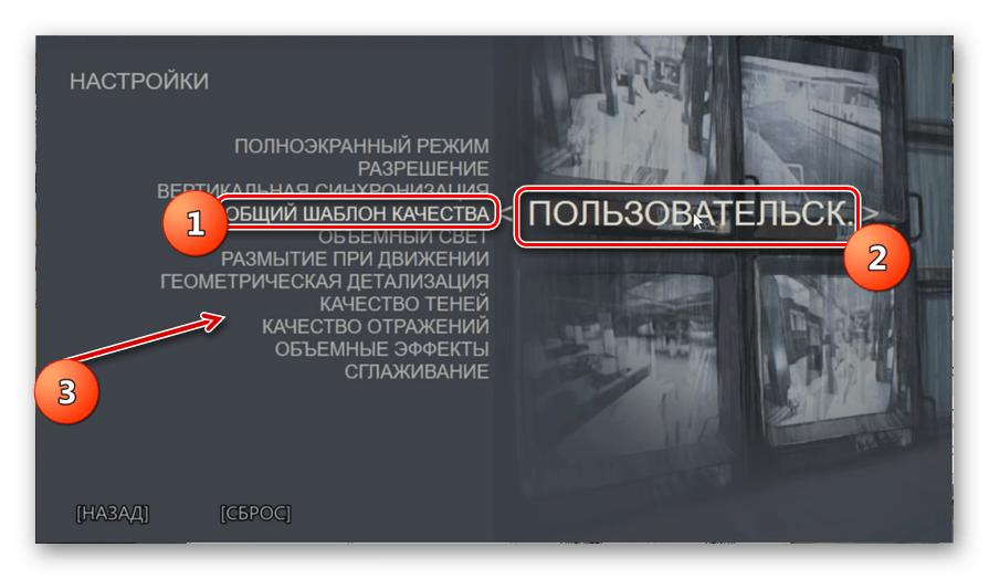 Выбор пользовательского шаблона качества в окне настроек игры Mafia III в Windows 7