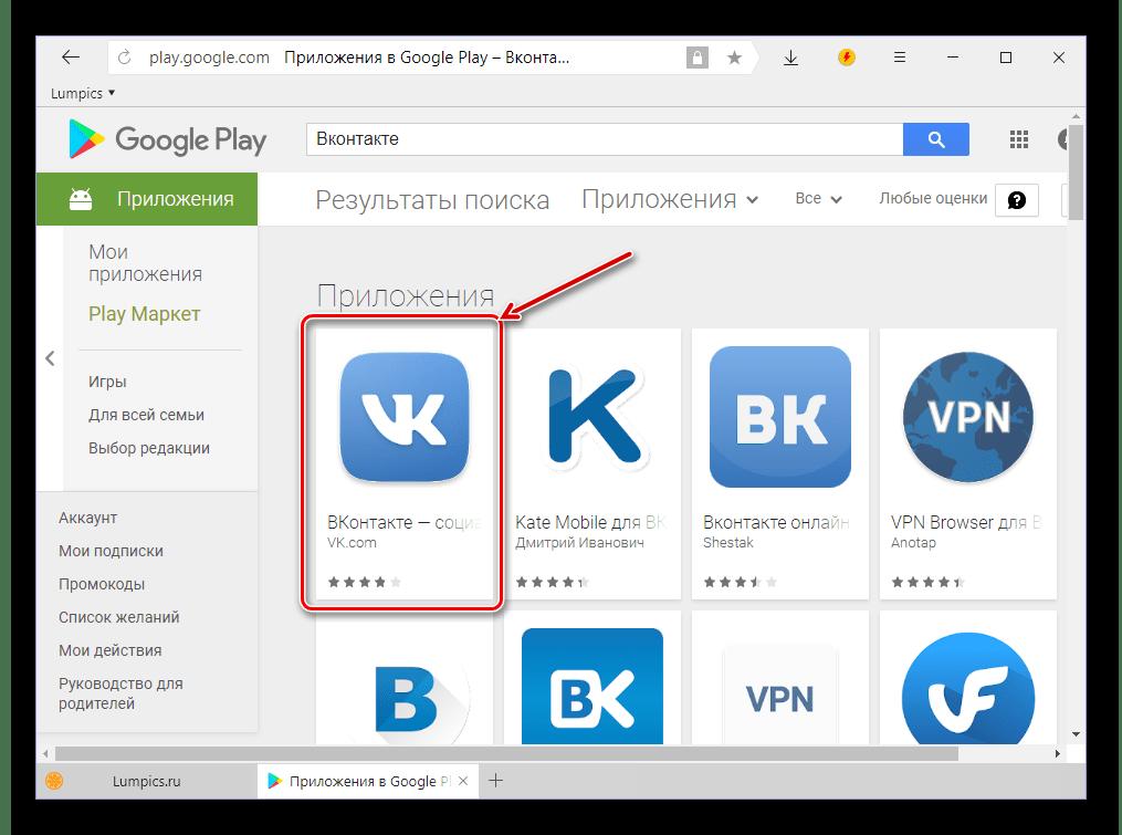 Выбор приложения ВКонтакте для Android в результатах поиска по Google Play Маркет для компьюьтера