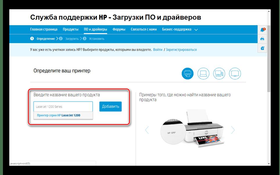 Выбор принтера LaserJet 1200 Series на сайте HP