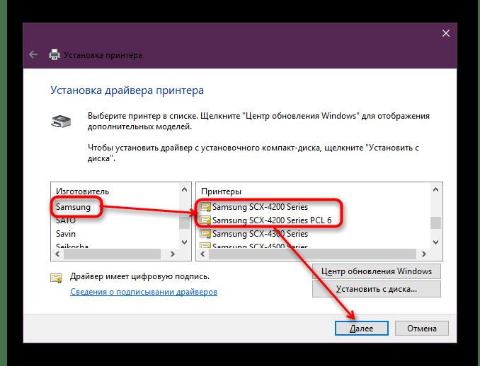 Выбор принтера Samsung SCX-4200 из обновленного списка принтеров в Windows 10