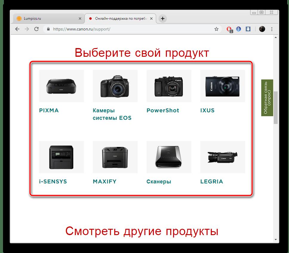 Выбор продукции Canon L11121E