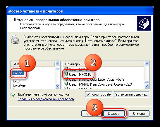 Выбор производителя и модели при установке драйвера для принтера Canon MF3110 в Windows XP