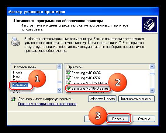 Выбор производителя и модели при установке драйвера для принтера Samsung ML 1640 в Windows XP