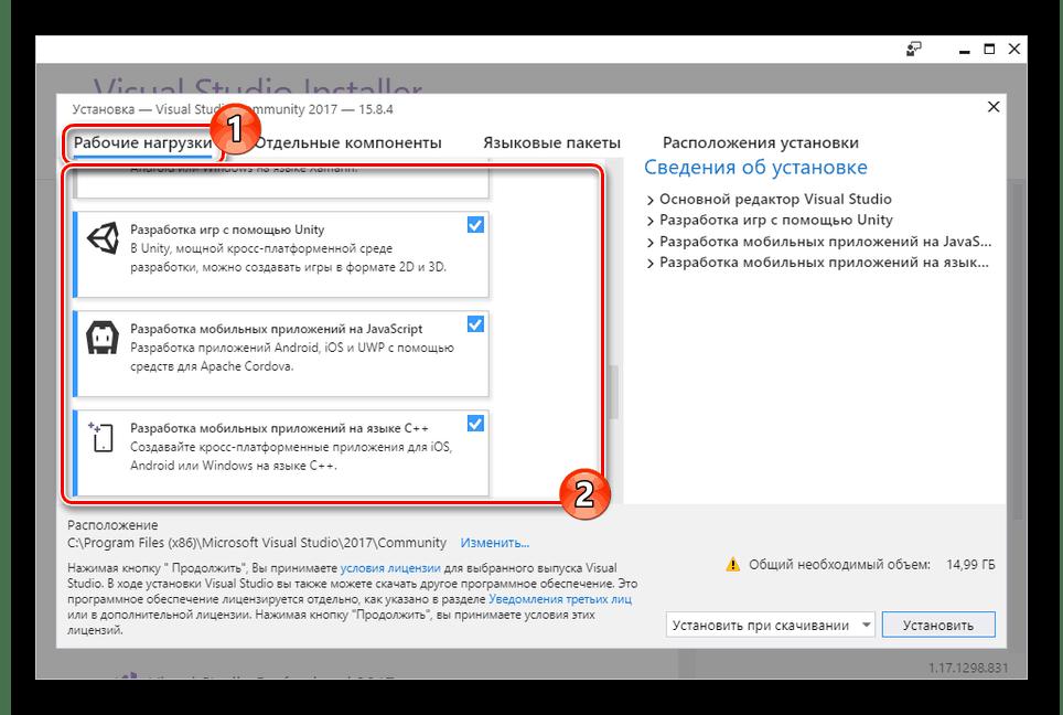 Выбор рабочих нагрузок для Visual Studio