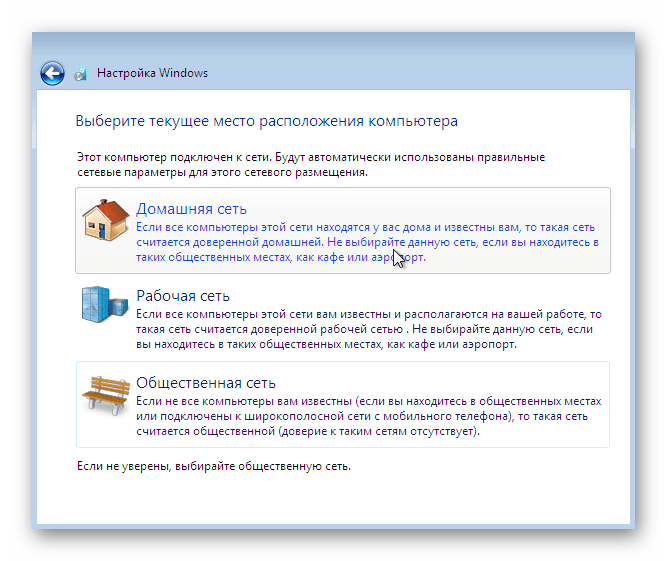 Выбор расположения компьютера при установке Windows 7