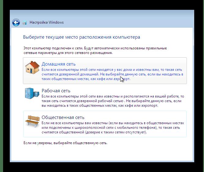 Выбор расположения компьютера при установке Windows 7