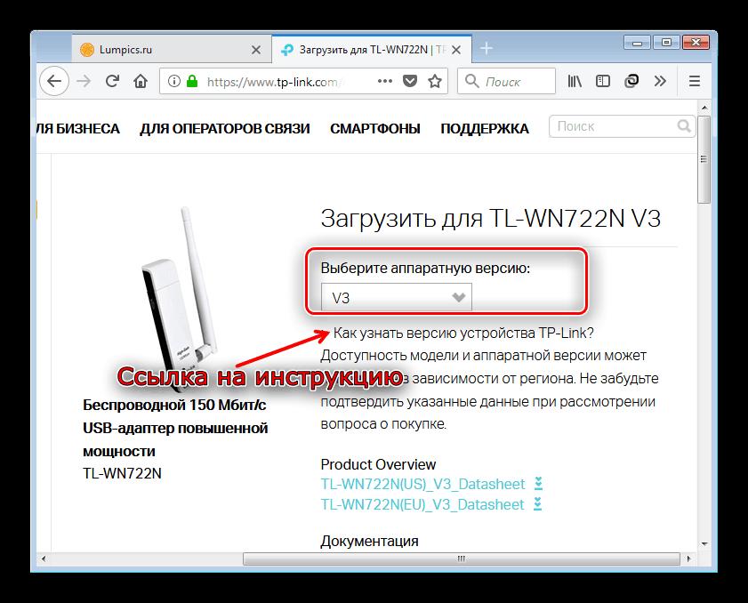 Выбор ревизии TL-WN722N и инструкция на официальном сайте TP-Link