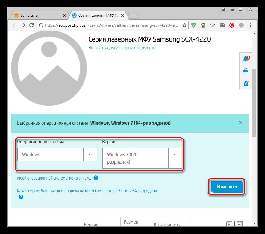 Выбор системы на официальной странице загрузки драйвера для принтера Samsung SCX-4220