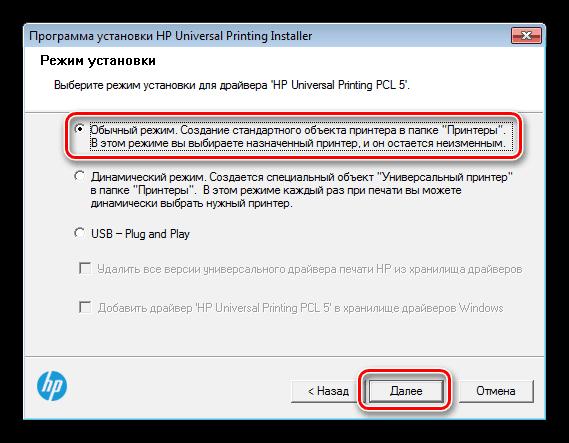 Выбор способа установки универсального драйвера для принтера HP LaserJet 1300