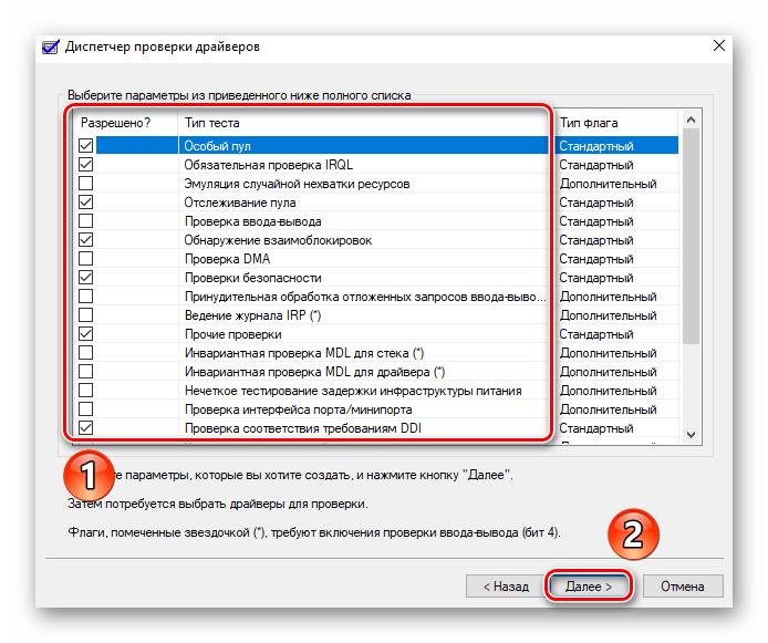 Выбор тестов для проверки драйверов в Windows 10