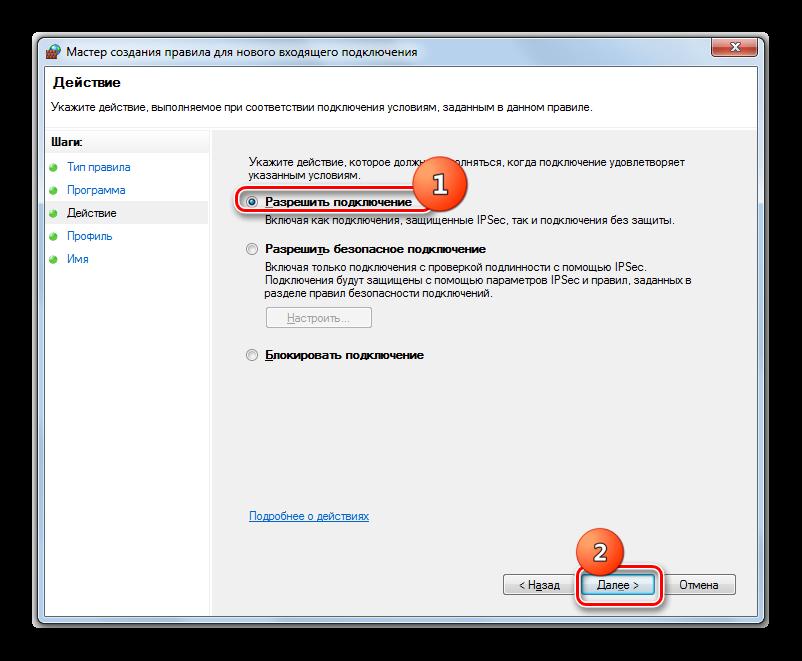Выбор типа действия в Мастере создания правила для нового входящего подключения в брандмаэуре в Windows 7