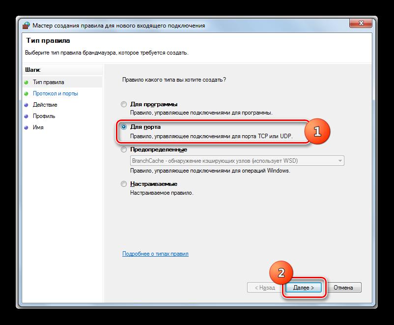 Выбор типа правила для порта в Мастере создания правила для новго входящего подключения в брандмаэуре в Windows 7