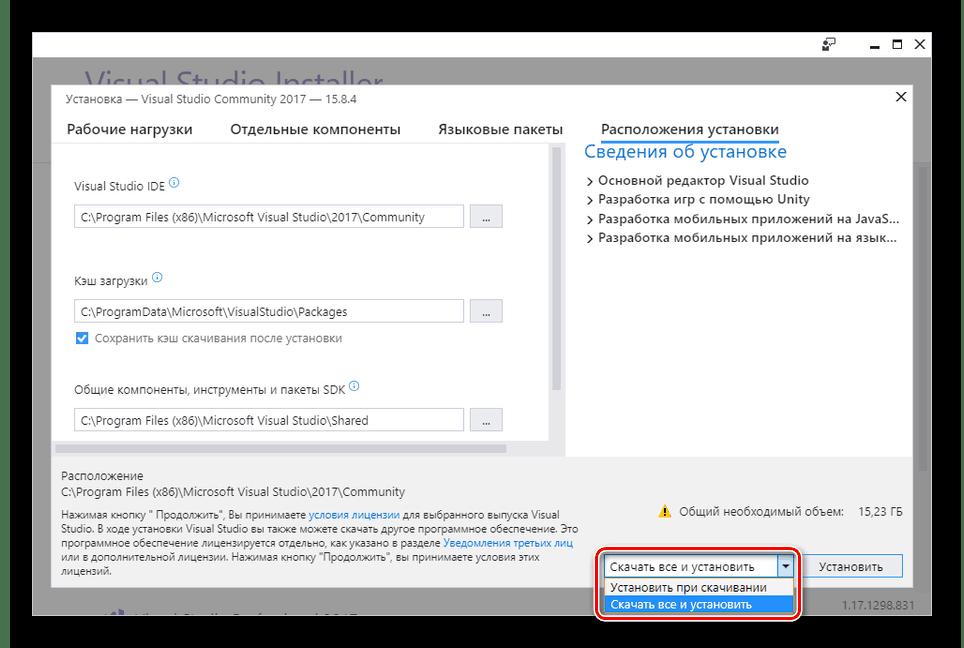 Выбор типа скачивания Visual Studio
