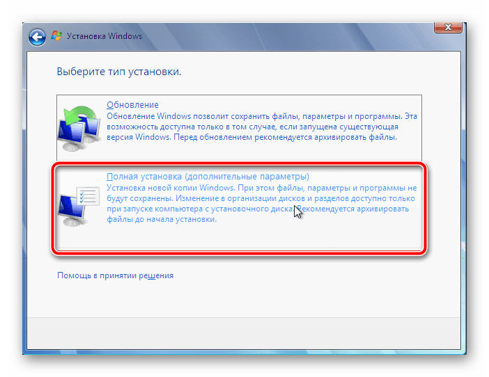 Выбор типа установки ОС Windows 7