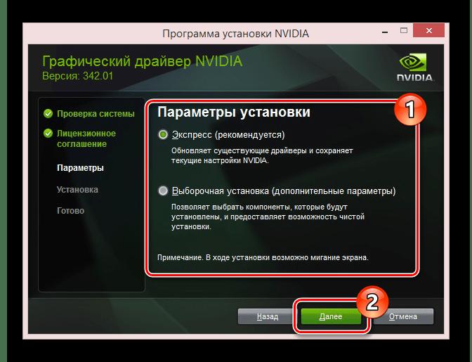 Выбор типа установки видеодрайвера NVidia