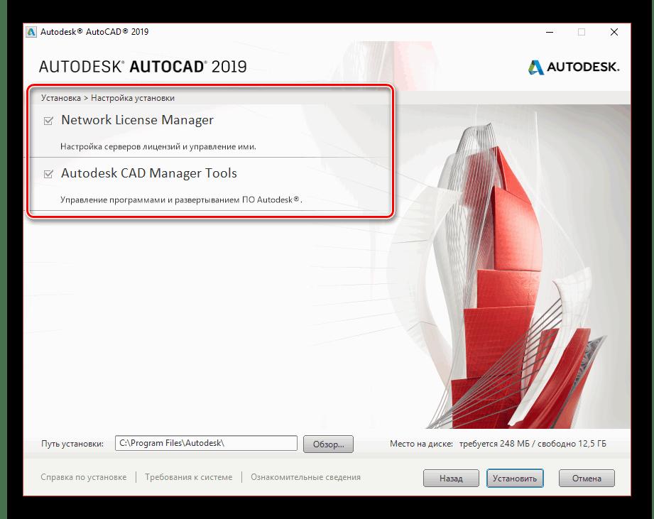 Выбор устанавливаемых утилит AutoCAD на ПК