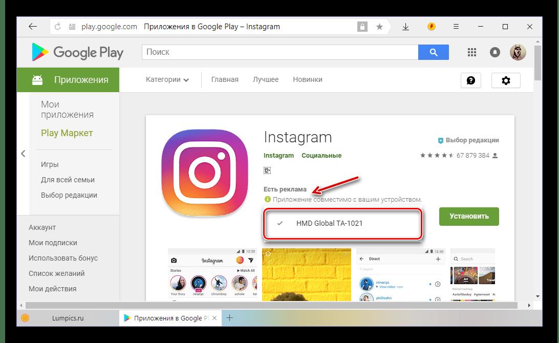 Выбор устройства для установки из Google Play Маркета приложения Instagram